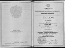Договор строительного подряда диссертация